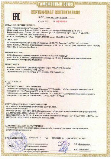 Скачать сертификат на моноблок «АКВАРИУС» (Aquarius) торговой марки АКВАРИУС (Aquarius) моделей Mnb STD, Mnb PRO, Mnb ELITE