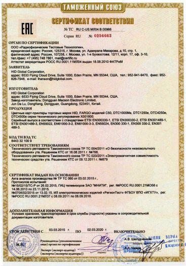 Скачать сертификат на цветные карт-принтеры торговых марок HID, FARGO моделей С50. DTC1000Me, DTC1250e, DTC4250e, DTC4500e