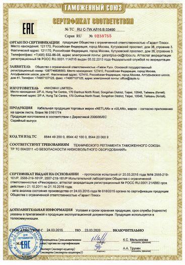 Скачать сертификат на кабельная продукция торговых марок «NETLAN» и «ULAN»