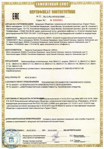 Скачать сертификат на электроприборы отопительные, типа ЭВАН-С1, модели: ЭВАН-С1-3; ЭВАН-С1-4; ЭВАН-С1-5; ЭВАН-С1-6; ЭВАН-С1-7.5; ЭВАН-С1-9; ЭВАН-С1-12; ЭВАН-С1-15; ЭВАН-С1-18; ЭВАН-С1-21; ЭВАН-С1-24; ЭВАН-С1-30