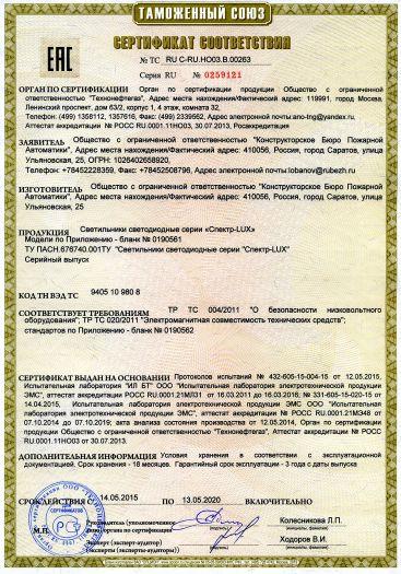 Скачать сертификат на светильники светодиодные серии «Спектр-LUX»