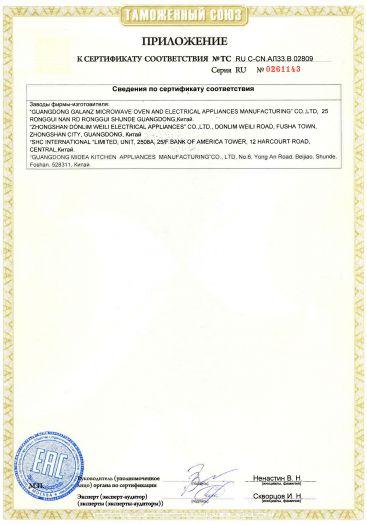 Скачать приложение к сертификату на микроволновые печи бытовые торговой марки SUPRA, серии MWS, MW-G, MW-C, торговой марки ORION, серии MWO-S, MWO-G