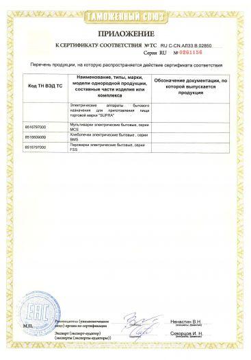 Скачать приложение к сертификату на электрические аппараты бытового назначения для приготовления пищи торговой марки «SUPRA»