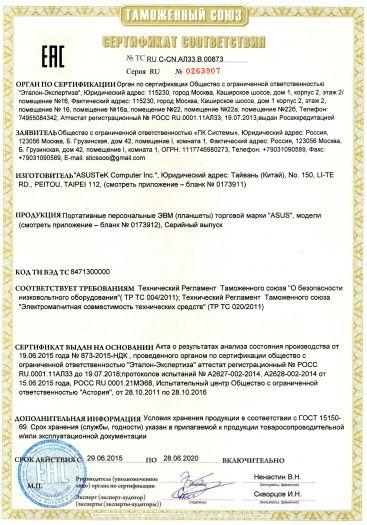 Скачать сертификат на портативные персональные ЭВМ (планшеты) торговой марки «ASUS»