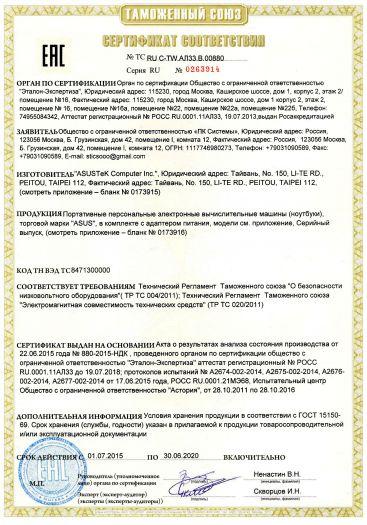 Скачать сертификат на портативные персональные электронные вычислительные машины (ноутбуки), торговой марки «ASUS», в комплекте с адаптером питания