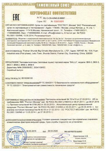 Скачать сертификат на тепловентиляторы (тепловые пушки) торговой марки «BALLU», модели: ВКХ-3, ВКХ-5, ВКХ-7, ВКМ-2, ВКМ-3, ВКМ-5