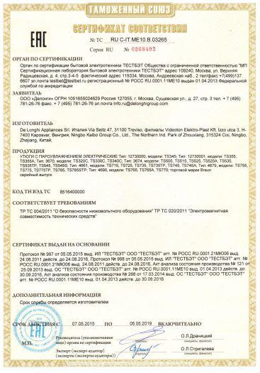 Скачать сертификат на утюги с пароувлажнением электрические торговой марки Braun