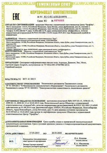 Скачать сертификат на сенсорные информационные киоски типа: Априори, Диамант, Эко, Моно, торговой марки Zorgtech