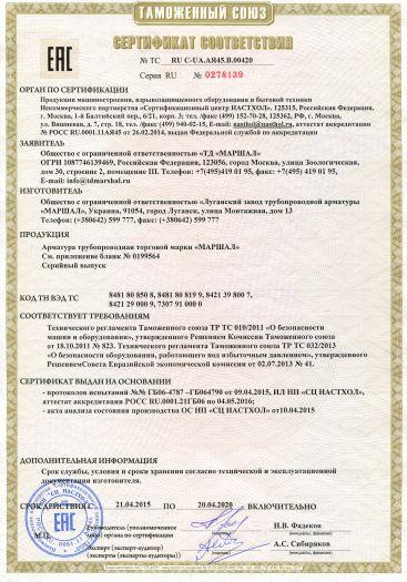Скачать сертификат на арматура трубопроводная торговой марки «МАРШАЛ»
