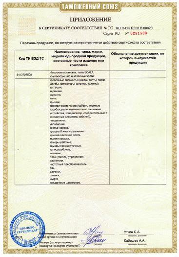 Скачать приложение к сертификату на насосные установки, типа SCALA, комплектующие и запасные части к ним