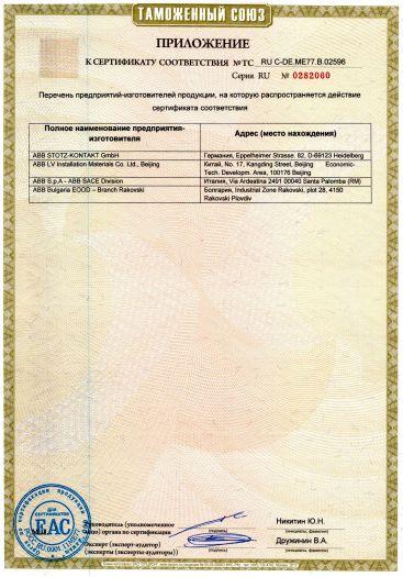 Скачать приложение к сертификату на автоматические выключатели, серий S201, S202, S203, S204; SH201; SH202, SH203, SH204; S201S, S203S с комплектующими