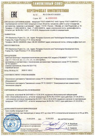 Скачать сертификат на цветные мониторы с жидкокристаллическим дисплеем AOC модели 270LM000