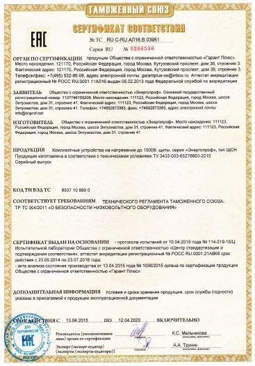 Скачать сертификат на комплектные устройства на напряжение до 1000 В: щиты, серия «Энергопроф», тип ЩСН