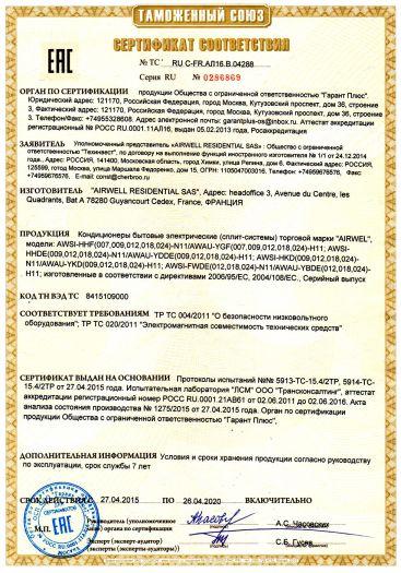 Скачать сертификат на кондиционеры бытовые электрические (сплит-системы) торговой марки «AIRWEL»