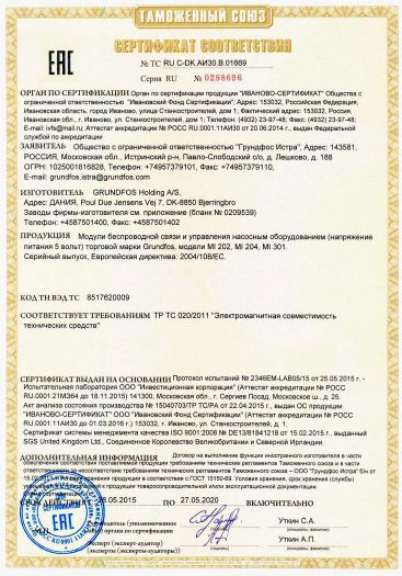 Скачать сертификат на модули беспроводной связи и управления насосным оборудованием (напряжение питания 5 вольт) торговой марки Grundfos, модели MI 202, MI 204, MI 301