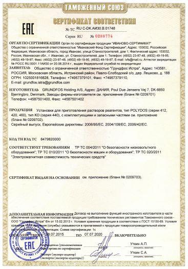 Скачать сертификат на установки для приготовления растворов реагентов, тип POLYDOS (серии 412, 420, 460), тип KD (серия 440), с комплектующими и запасными частями