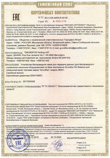 Скачать сертификат на устройства беспроводной связи для передачи данных (для беспроводного управления насосным оборудованием на базе приложения Grundfos GO Balance для коммуникаторов) торговая марка «Grundfos», модель Ml401