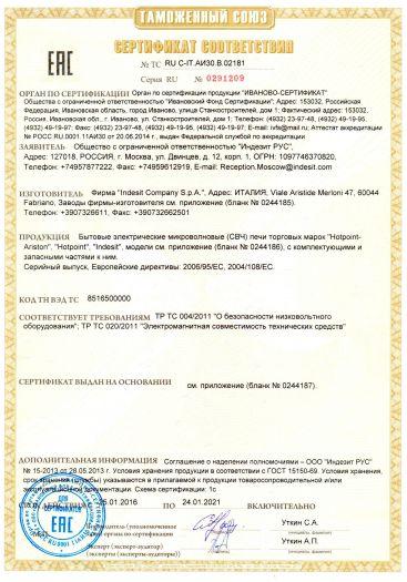 Скачать сертификат на бытовые электрические микроволновые (СВЧ) печи торговых марок «Hotpoint-Ariston», «Hotpoint», «Indesit»