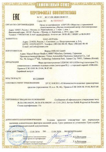 Скачать сертификат на фара противотуманная LEDFOG 103 (LEDriving) (категория F3), совмещенная с дневным ходовым огнем (категория RL) — с торговой маркой «OSRAM»