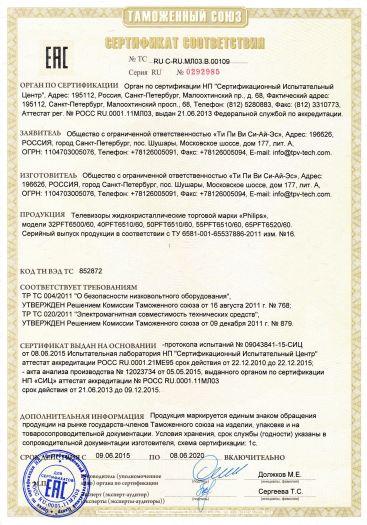 Скачать сертификат на телевизоры жидкокристаллические торговой марки «Philips», модели 32PFT6500/60, 40PFT6510/60, 50PFT6510/60, 55PFT6510/60, 65PFT6520/60