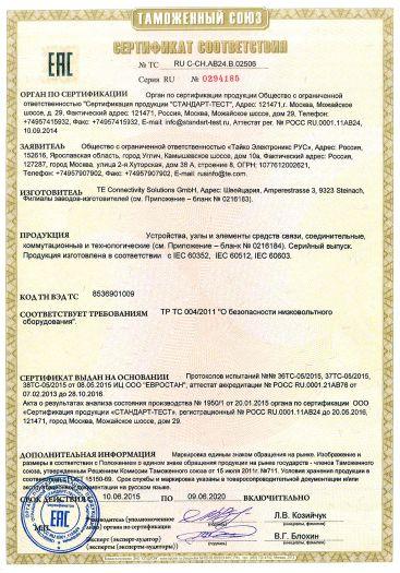 Скачать сертификат на устройства, узлы и элементы средств связи, соединительные, коммутационные и технологические