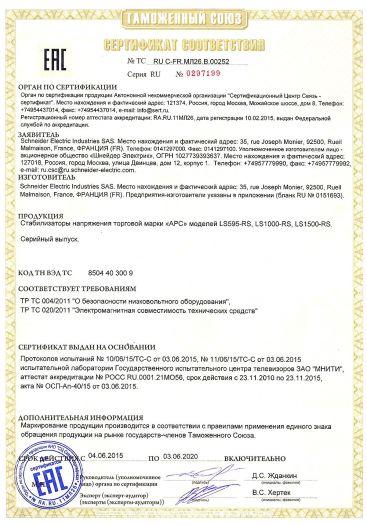Скачать сертификат на стабилизаторы напряжения торговой марки «APC» моделей LS595-RS, LS1000-RS, LS1500-RS