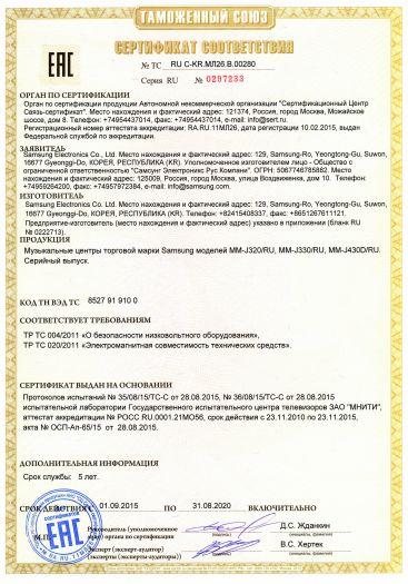 Скачать сертификат на музыкальные центры торговой марки Samsung моделей MM-J320/RU, MM-J330/RU, MM-J430D/RU