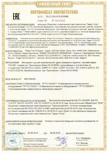 Скачать сертификат на инструмент ручной электрический: дрели алмазного бурения, торговой марки «RIDGID»