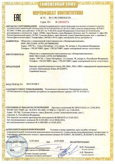 Скачать сертификат на барьеры искробезопасности типов: БИ, БИА, ЛПА, НБИ с маркировкой взрывозащиты