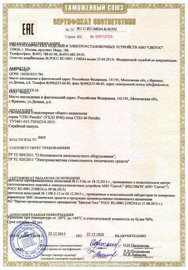Скачать сертификат на светильники стационарные общего назначения серии «СПО Ритейл» (УХЛЗ IP40) типа СПО-40 Ритейл