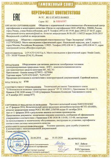 Скачать сертификат на оборудование для питания двигателя газообразным топливом (компримированным природным газом — КПГ) — комплекты/миникомплекты для транспортных средств категории M1, М2, N1. Торговая марка «LOVATO GAS», «LOVATO»