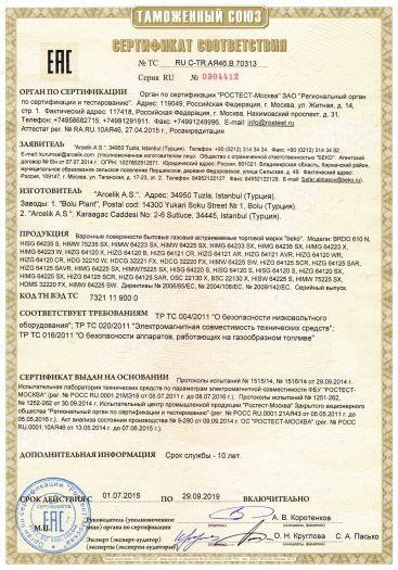 Скачать сертификат на варочные поверхности бытовые газовые встраиваемые торговой марки «beko»