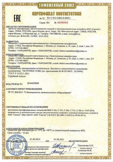 Скачать сертификат на соединители электрические штепсельные бытового и аналогичного назначения (удлинители) TM POWER CUBE