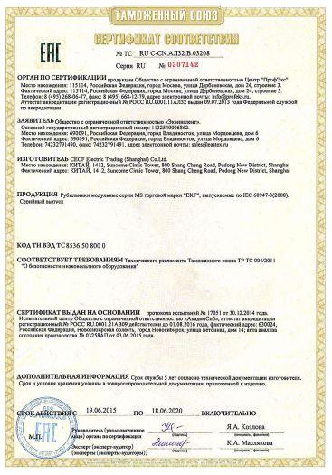 Скачать сертификат на рубильники модульные серии MS торговой марки «EKF»