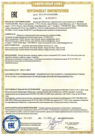 Скачать сертификат на изделия бельевые швейные первого слоя из смешанной (55% хлопок, 45% полиэстер) ткани для взрослых: скатерти, салфетки, марки «Asabella»