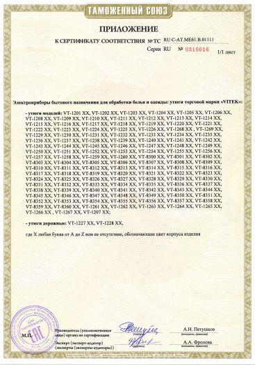 Скачать приложение к сертификату на электроприборы бытового назначения для обработки белья и одежды: утюги торговой марки «VITEK»