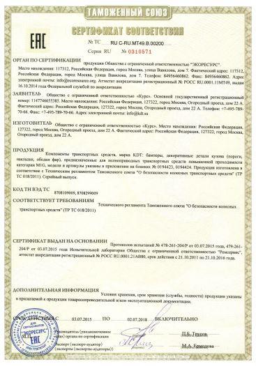 Скачать сертификат на компоненты транспортных средств, марка KDT: бамперы, декоративные детали кузова (пороги, накладки, ободки фар), предназначенные для полноприводных транспортных средств повышенной проходимости категории M1G