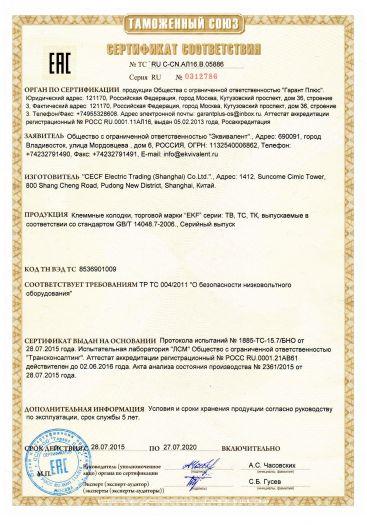 Скачать сертификат на клеммные колодки, торговой марки «EKF» серии: ТВ, ТС, ТК