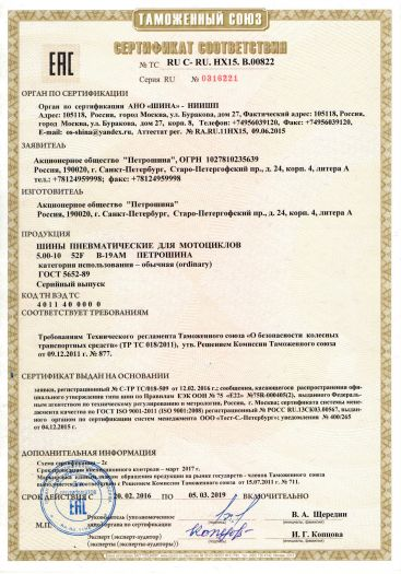 Скачать сертификат на шины пневматические для мотоциклов 5.00-10 52F В-19АМ Петрошина