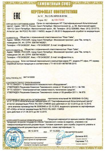 Скачать сертификат на блок системный персонального компьютера марки РТ, модели РТ офис, РТ сервер