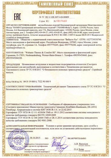 Скачать сертификат на независимые воздушные и жидкостные подогреватели-отопители для автомобилей
