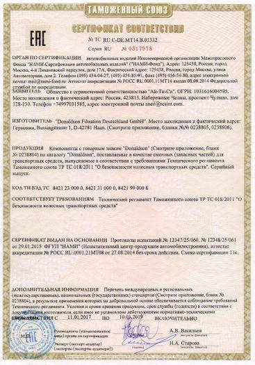 Скачать сертификат на компоненты с товарным знаком «Donaldson», поставляемые в качестве сменных (запасных частей) для транспортных средств