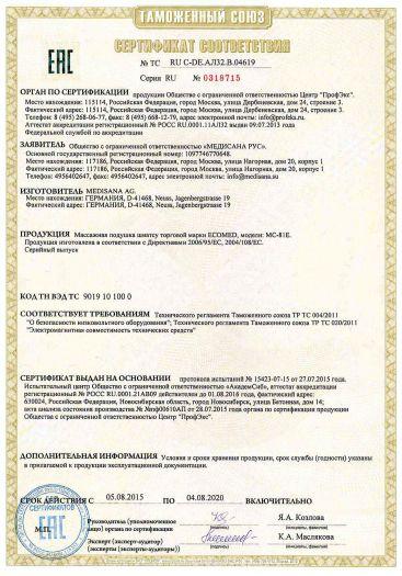 Скачать сертификат на массажная подушка шиатсу торговой марки ECOMED, модели: МС-81Е