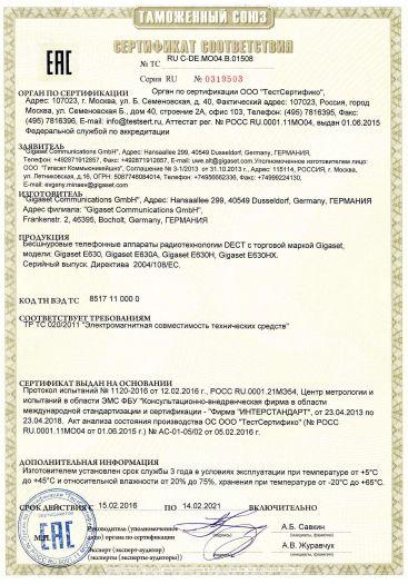 Скачать сертификат на бесшнуровые телефонные аппараты радиотехнологии DECT с торговой маркой Gigaset, модели: Gigaset Е630, Gigaset Е630А, Gigaset Е630Н, Gigaset E630HX