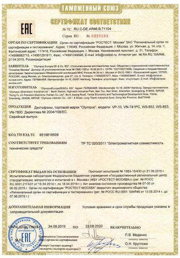 Скачать сертификат на диктофоны, торговой марки «Olympus», модели: VP-10, VN-741PC, WS-852, WS-853, VN-7800