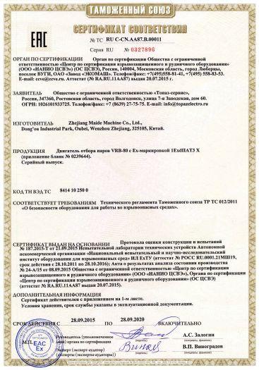 Скачать сертификат на двигатель отбора паров VRB-80 с Ex-маркировкой 1ExdIIAT3 X