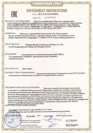 Скачать сертификат на электродвигатель взрывозащищенный YBJY-80M2-4 с Ex-маркировкой 1ExdIIBT4