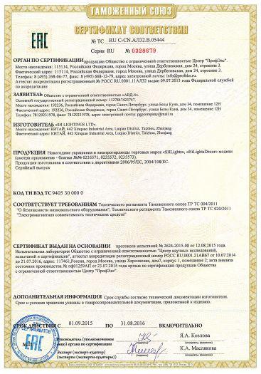 Скачать сертификат на новогодние украшения и электрогирлянды торговых марок «SHLights», «HiLightsDecor»