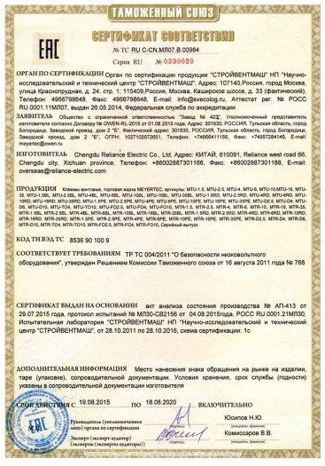 Скачать сертификат на клеммы винтовые, торговая марка MEYERTEC, артикулы: MTU, MTR