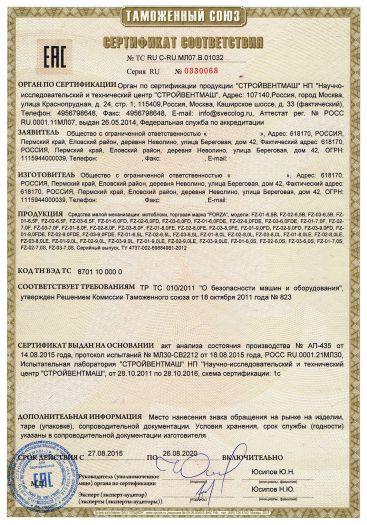 Скачать сертификат на средства малой механизации: мотоблоки, торговая марка «FORZA», модели: FZ